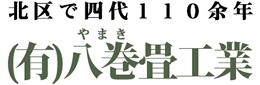 東京都北区の畳店  畳の凹み ヘリなし畳は八巻畳店
